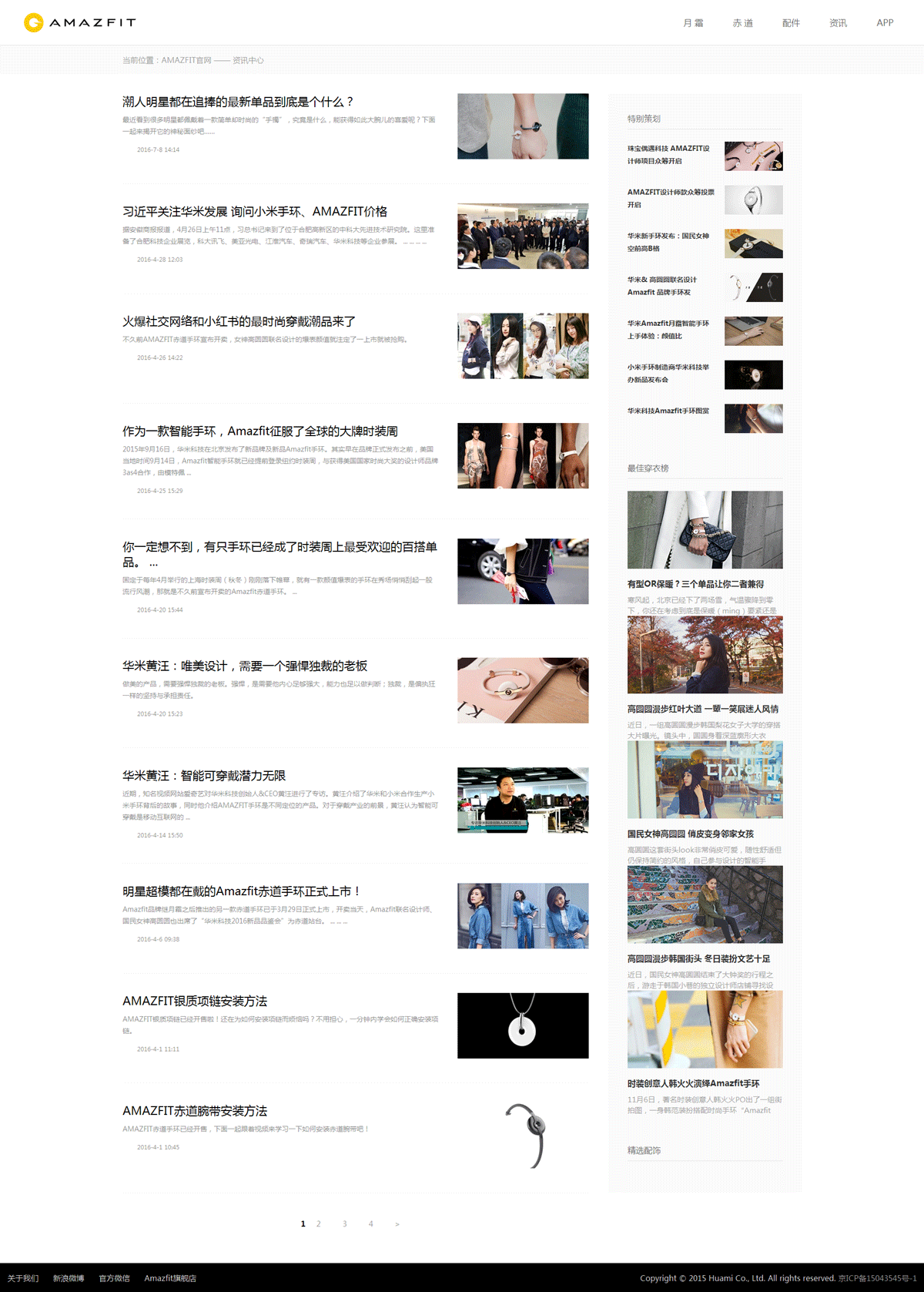 华米科技 AMAZFIT网站设计