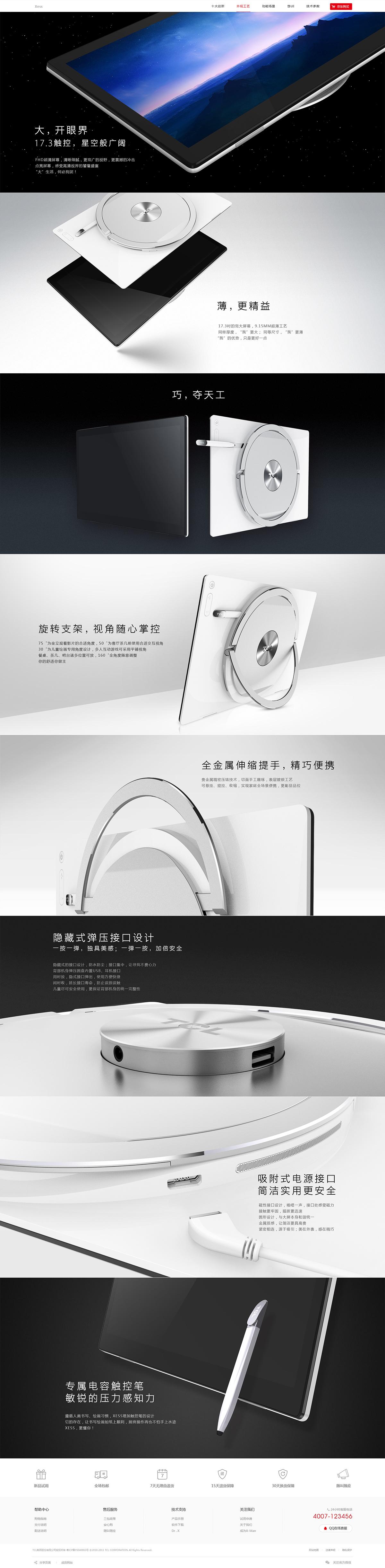 TCL网站设计