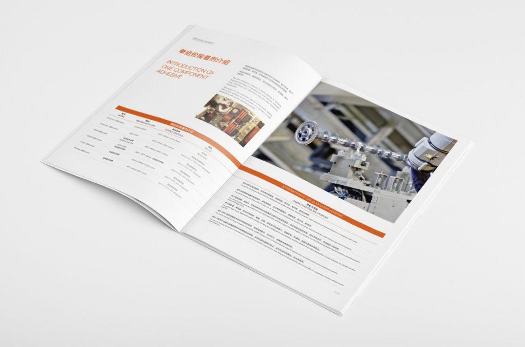 惠展电子材料画册设计